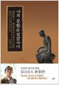 나의 문화유산답사기 중국편 3 실크로드의 오아시스 도시