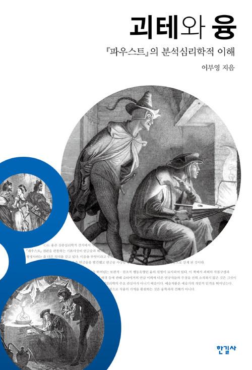 괴테와 융 : 『파우스트』의 분석심리학적 이해