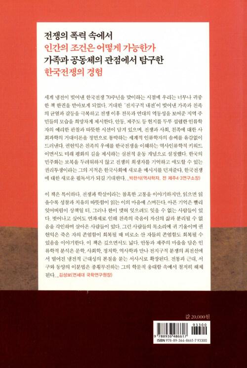 전쟁과 가족 : 가족의 눈으로 본 한국전쟁