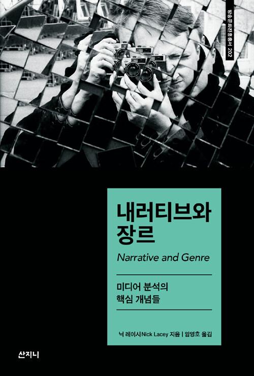 내러티브와 장르 : 미디어 분석의 핵심 개념들