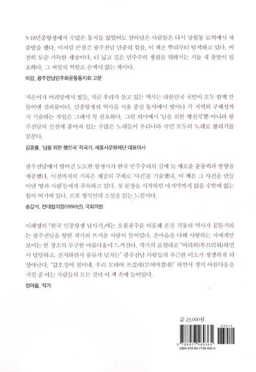 한국 민중항쟁 답사기. [1], 광주·전남 편 : 나를 만든 현대사, 그날의 함성 속으로