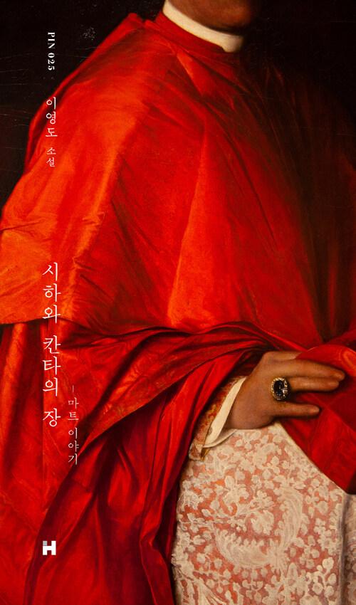 시하와 칸타의 장 : 마트 이야기 : 이영도 소설