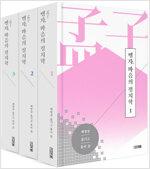맹자, 마음의 정치학 제2편 양혜왕 하