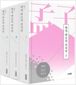 맹자, 마음의 정치학 제11편 고자 상