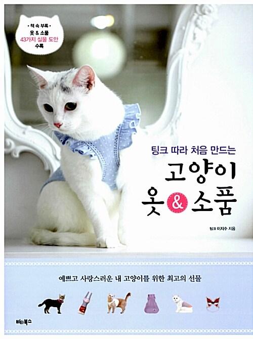 고양이 옷 & 소품