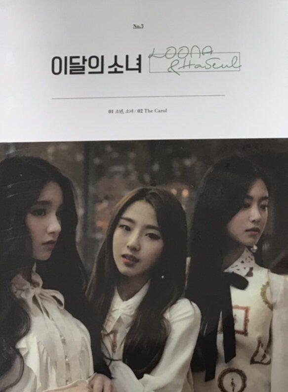 이달의 소녀(루나&하슬) - 싱글 LOOΠΔ&HaSeul [재발매]