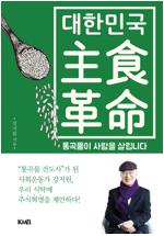 대한민국 주식혁명 : 통곡물이 사람을 살립니다