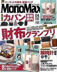 Mono Max (モノ·マックス) 2020年 04月號 [雜誌] (月刊, 雜誌)
