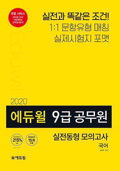 2020 에듀윌 9급 공무원 실전동형 모의고사 국어