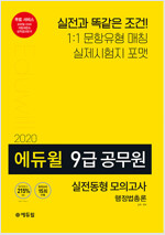 2020 에듀윌 9급 공무원 실전동형 모의고사 행정법총론