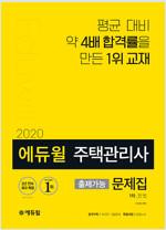 2020 에듀윌 주택관리사 1차 출제가능 문제집 민법