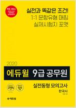 2020 에듀윌 9급 공무원 실전동형 모의고사 한국사