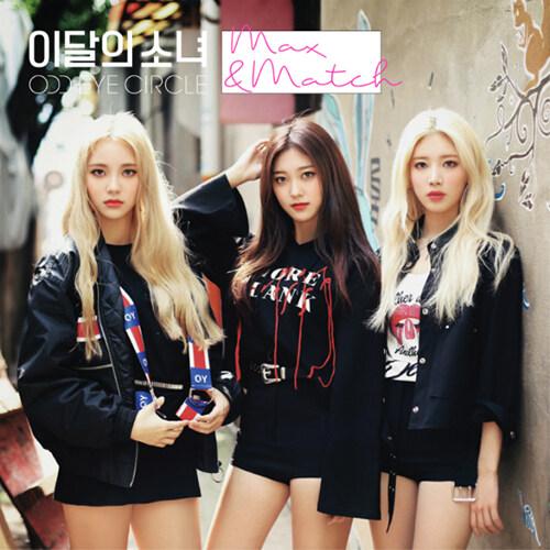 이달의 소녀(오드아이써클) - 리패키지 Max&Match [일반반][재발매]