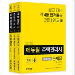 [세트] 2020 에듀윌 주택관리사 1차 출제가능 문제집 세트 - 전3권