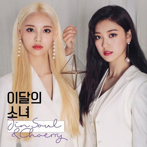 이달의 소녀(진솔&최리) - 싱글 JinSoul & Choerry [재발매]