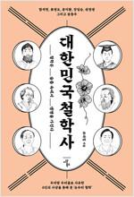 대한민국 철학사