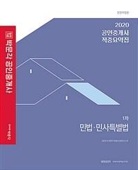 2020 박문각 공인중개사 적중요약집 1차 민법.민사특별법