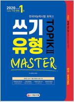 2020 한국어능력시험 TOPIK 2 쓰기 유형 마스터