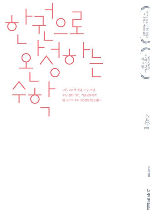 한완수 : 한권으로 완성하는 수학 2 (2020년)