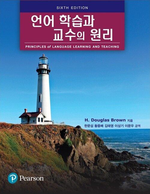 언어 학습과 교수의 원리 (6th)