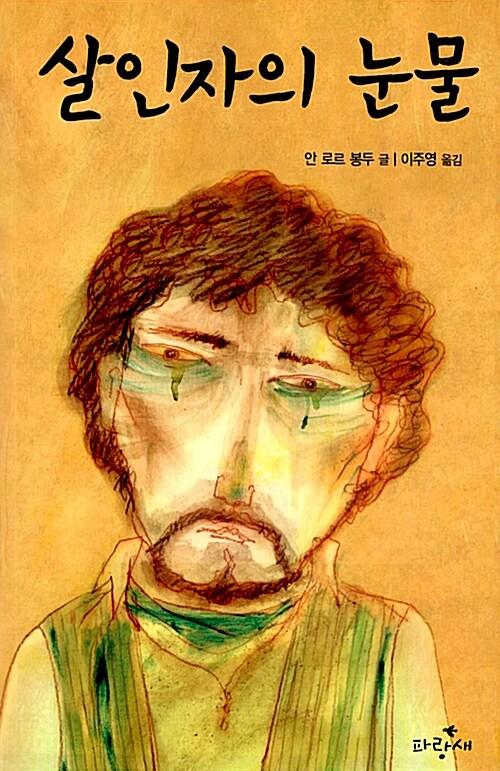 살인자의 눈물