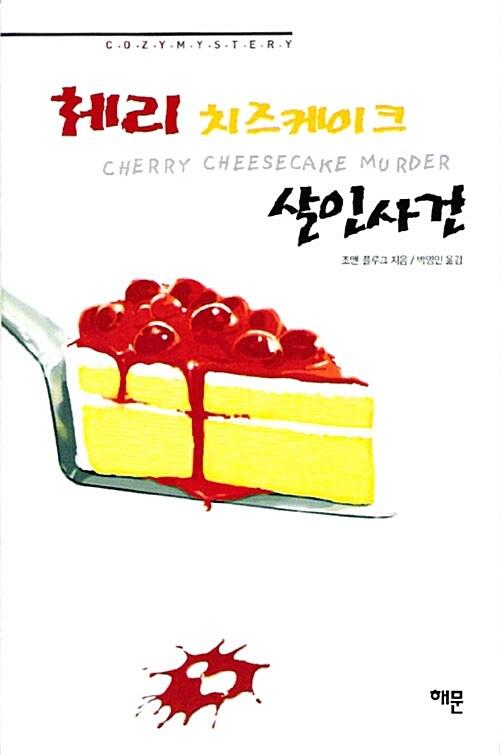 체리 치즈케이크 살인사건