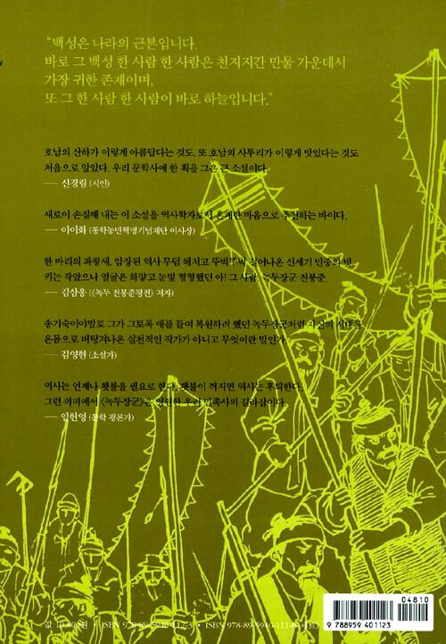 녹두장군 : 송기숙 역사소설