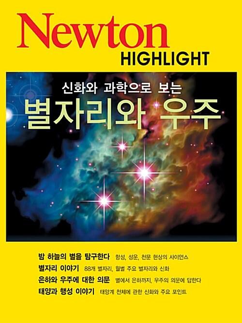 신화와 과학으로 보는 별자리와 우주