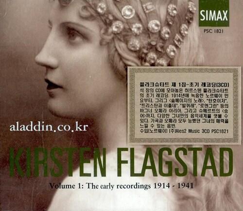 [수입] 플라크슈타트 제 1집 - 초기 레코딩 (3CD)