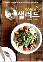[중고] 비스트로 style 샐러드