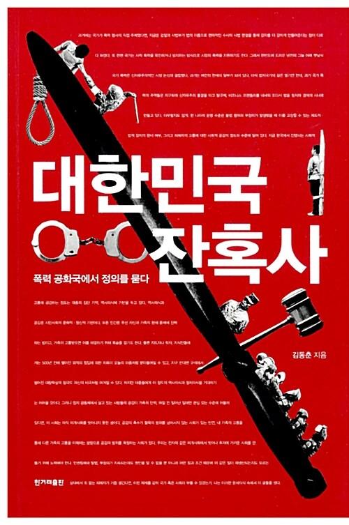 대한민국 잔혹사