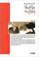 김태락의 구연설화 - 중국 조선족 이야기꾼