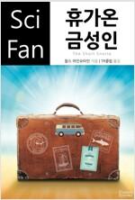 휴가온 금성인 - SciFan 제174권