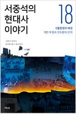 서중석의 현대사 이야기 18