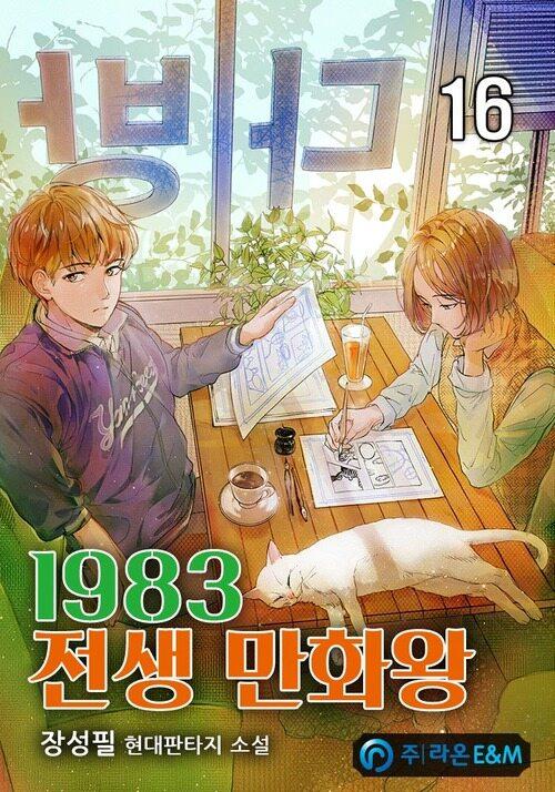 1983 전생 만화왕 16