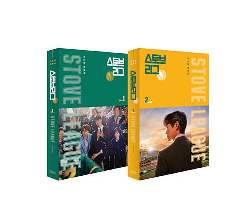 [세트] 스토브리그 대본집 1~2 세트 - 전2권
