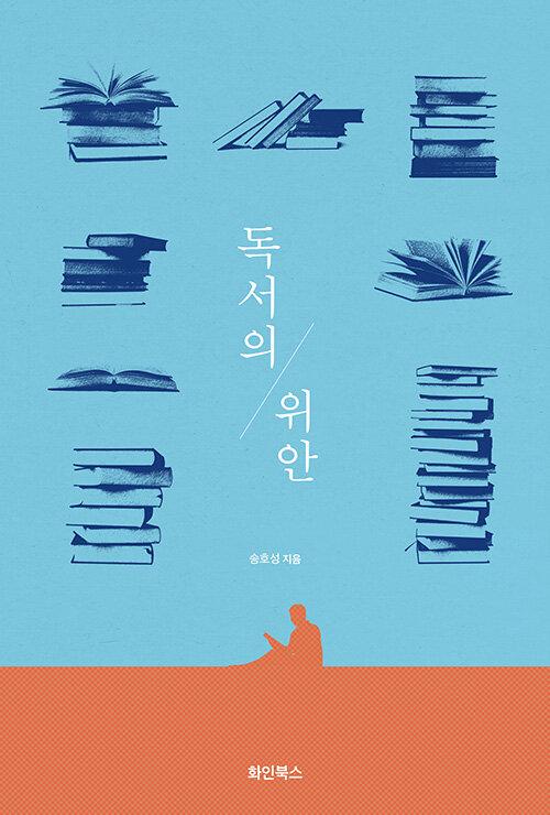 독서의 위안