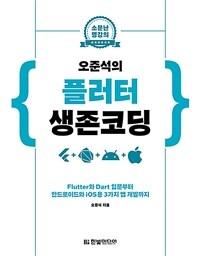 (오준석의) 플러터 생존 코딩 : Flutter와 Dart 입문부터 안드로이드와 iOS용 3가지 앱 개발까지