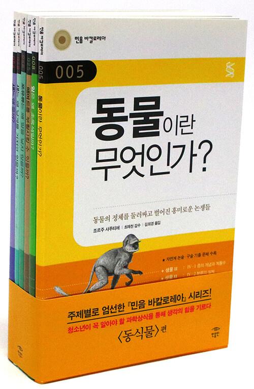 민음 바칼로레아 동식물 세트 - 전6권