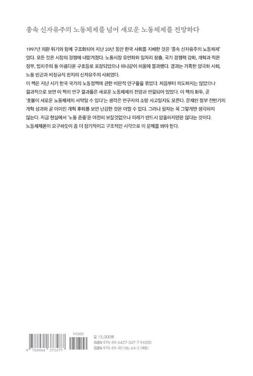 노동체제 변동과 한국 국가의 노동정책 : 2003~18