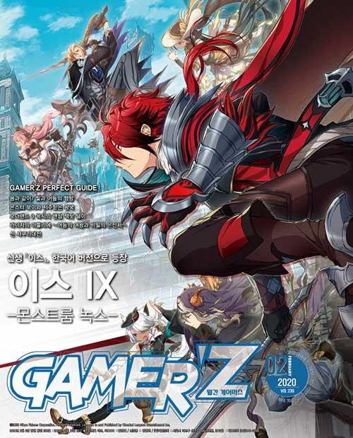 게이머즈 Gamerz 2020.2