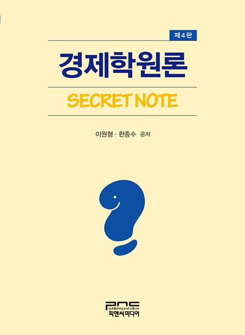 경제학원론 Secret Note