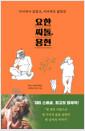 [eBook] 요한, 씨돌, 용현