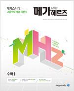 메가스터디 고등수학 개념 기본서 메가헤르츠(Mhz) 수학 1 (2020년)