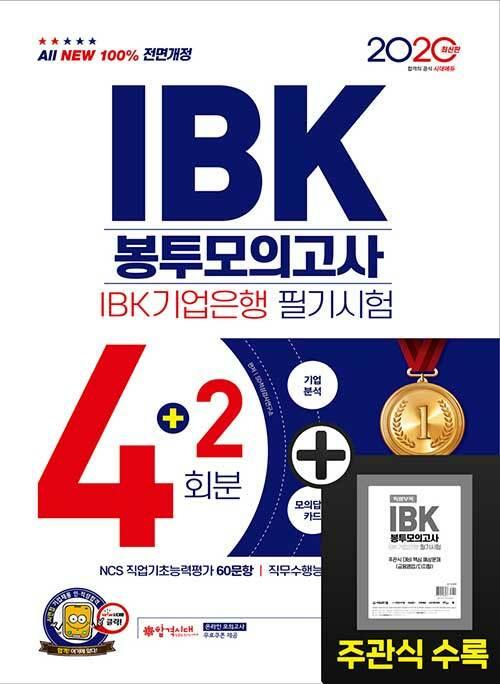2020 최신판 All-New IBK기업은행 필기시험 봉투모의고사 4 + 2회분
