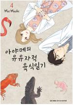 [고화질세트] 아야메의 유유자적 육식일기 (총4권/미완결)