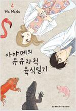 [고화질] 아야메의 유유자적 육식일기 04