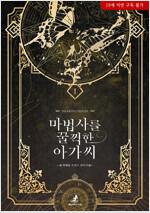 [세트] 마법사를 꿀꺽한 아가씨 (총2권/완결)