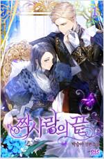 [세트] 짝사랑의 끝 (총3권/완결)