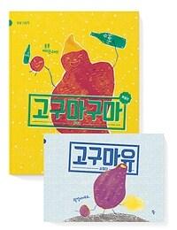 고구마구마 특별판 (고구마유 포함)